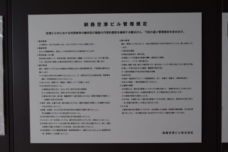 釧路空港ビル管理規定
