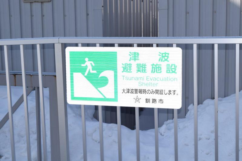 津波避難施設。大津波警報時に開放。