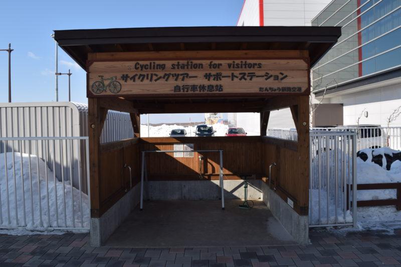 釧路空港サイクリングツアー・サイクルステーション