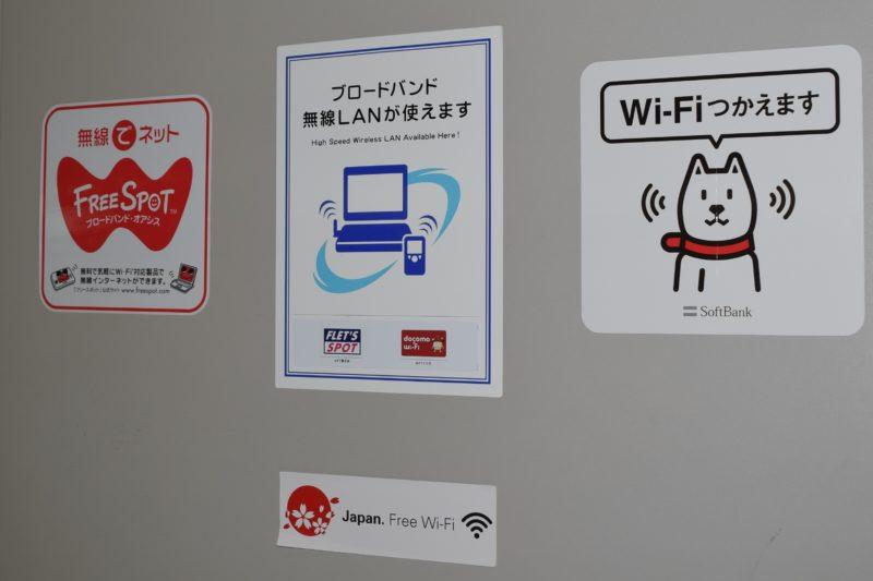 釧路空港のフリーWi-Fiスポット
