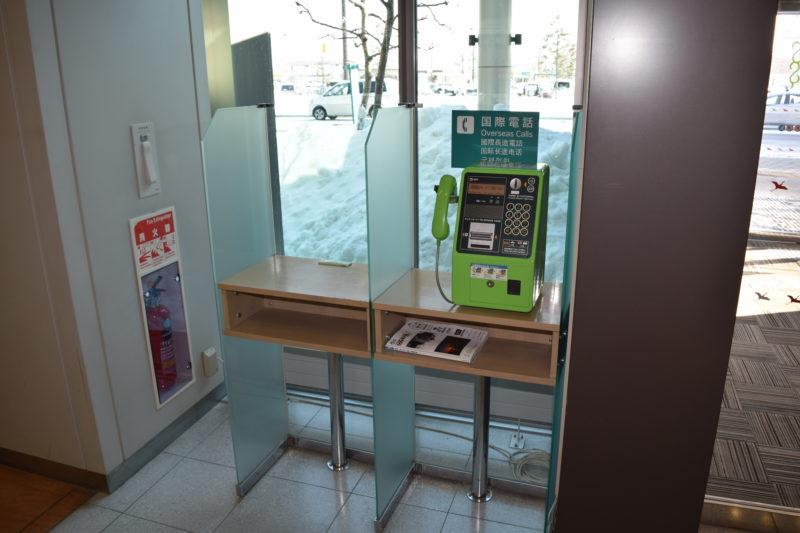 釧路空港公衆電話