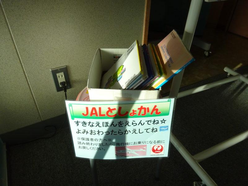 釧路空港子供向けの絵本JAL図書館