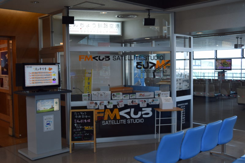 FMくしろのたんちょう釧路空港サテライトスタジオ