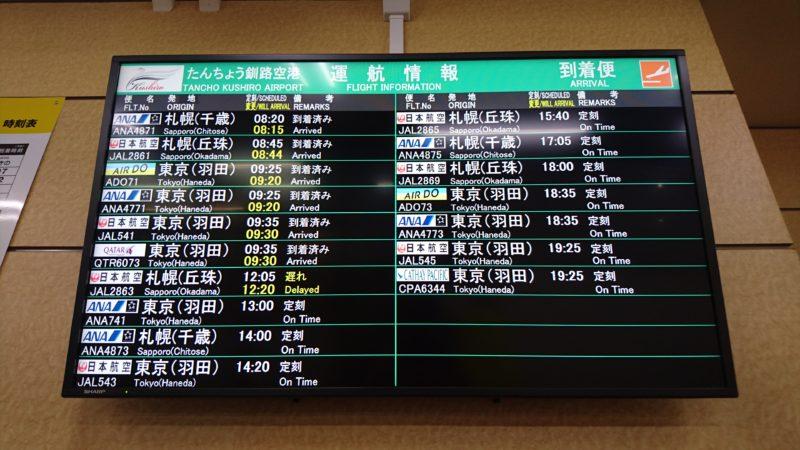 釧路空港の運航情報モニター