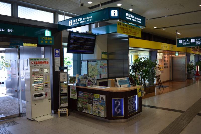 釧路空港総合案内所