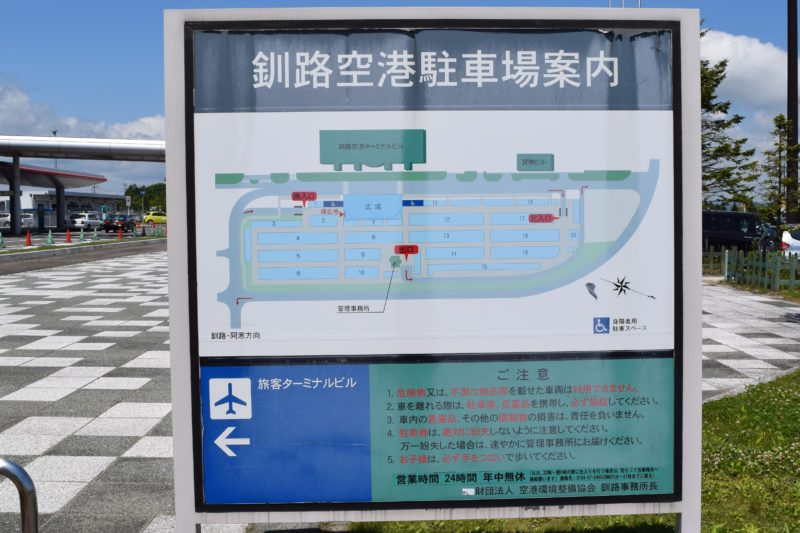 釧路空港駐車場案内