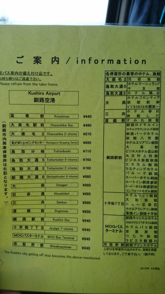座席ポケットにある停留所別料金と各停留所最寄りホテル・旅館の案内表