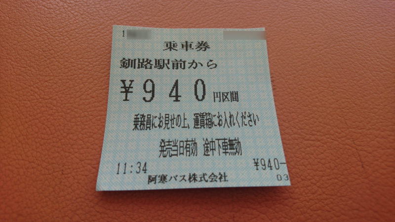 釧路空港連絡バスのバス乗車券