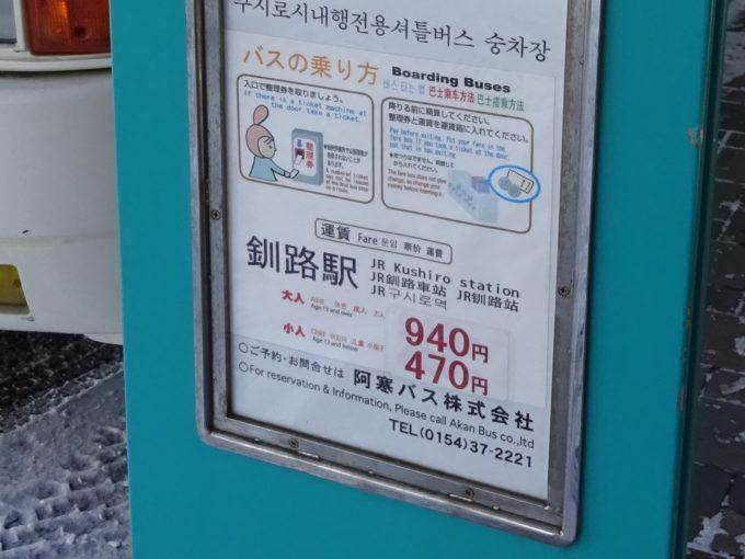 釧路空港連絡バスの乗り方