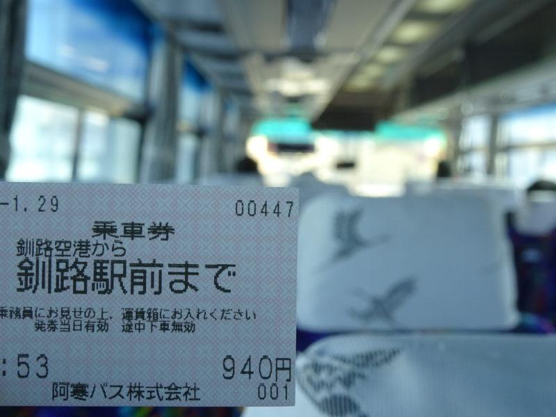釧路駅・釧路市内と釧路空港を結ぶ釧路空港連絡バス