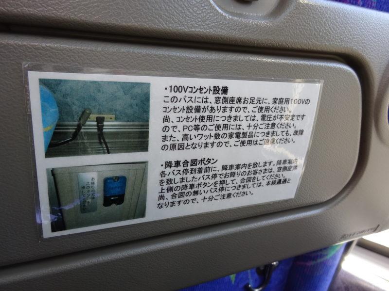 釧路空港連絡バス車内設備案内