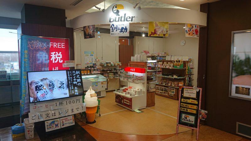 釧路空港Butler(バトラー)