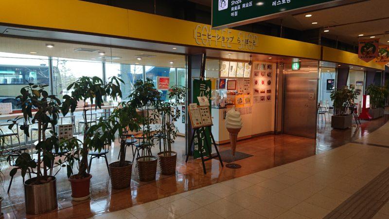釧路空港コーヒーショップらぽーと
