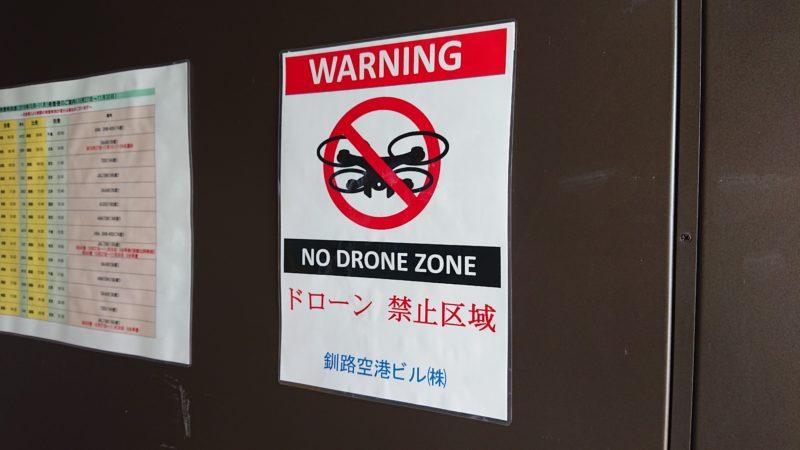 釧路空港におけるドローン禁止区域の告知