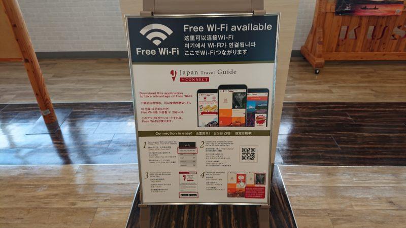 釧路空港Japan Connected-free Wi-Fi