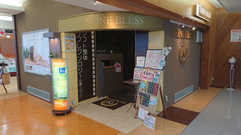 釧路空港整体シャインブレス(SHINEBLESS)