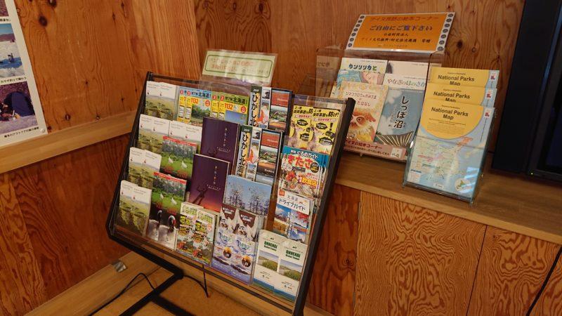 釧路管内のパンフレットコーナー