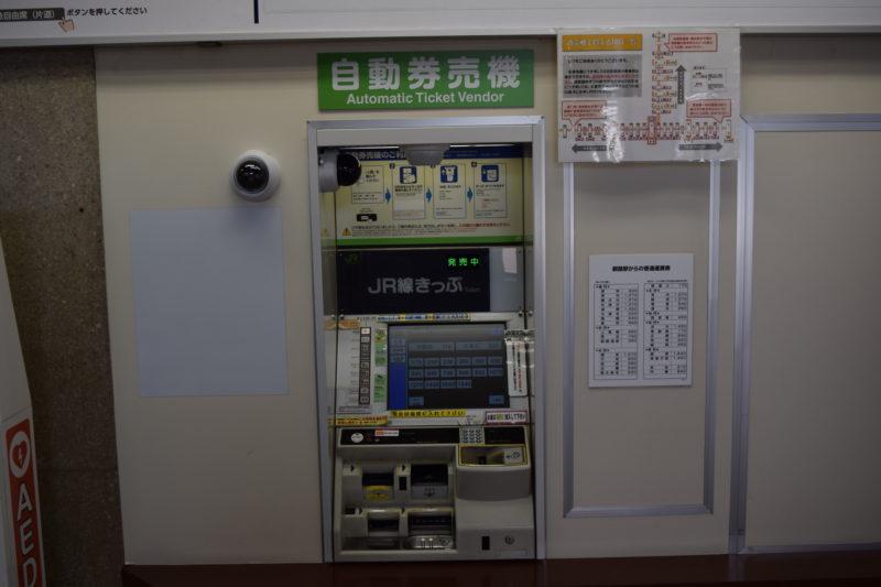 釧路駅自動券売機