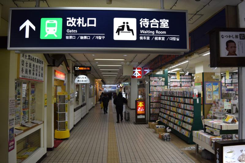 釧路駅構内売店・飲食店