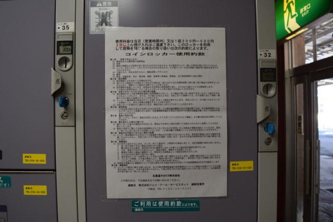 釧路駅コインロッカー使用約款