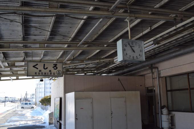 釧路駅の駅名板と時計