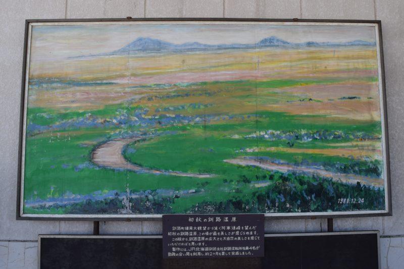 初秋の釧路湿原