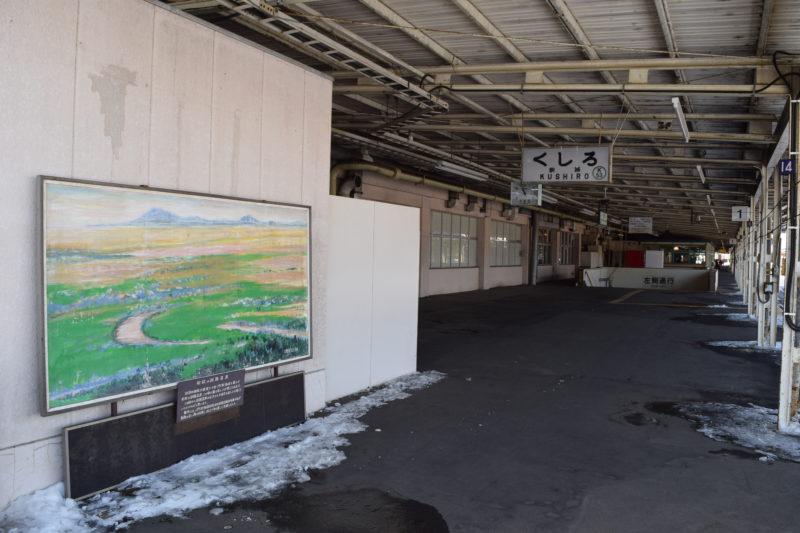 釧路駅1番線ホーム