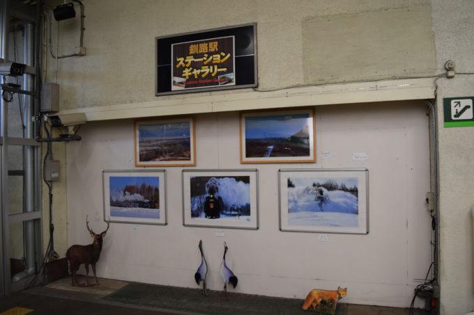 釧路駅ステーションギャラリー