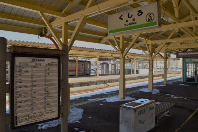 釧路駅発車時刻表