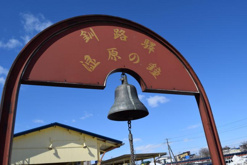 釧路駅湿原の鐘
