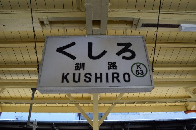 釧路駅の駅名板