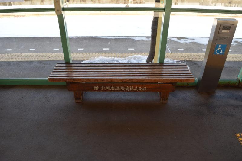 釧路駅ベンチ(贈 札幌交通機械)