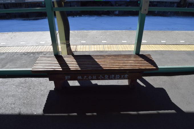釧路駅ベンチ(贈 小泉建設)