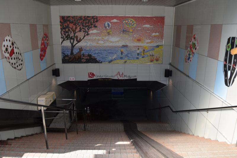 釧路地下歩道美術館「釧路アンダーグラウンドアートミュージアム」