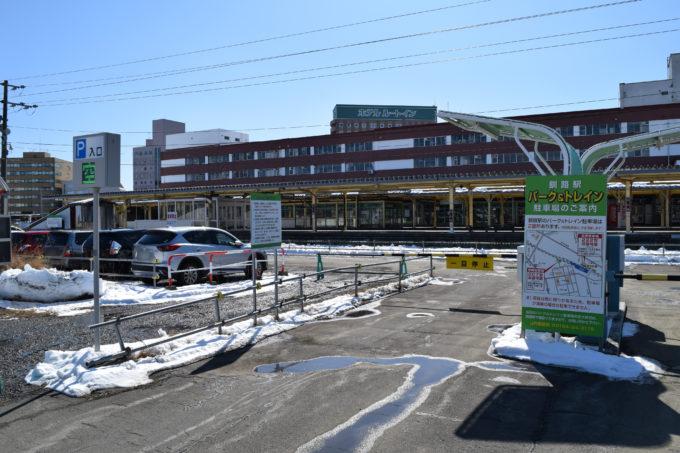 釧路駅パーク&トレイン駐車場南側駐車場