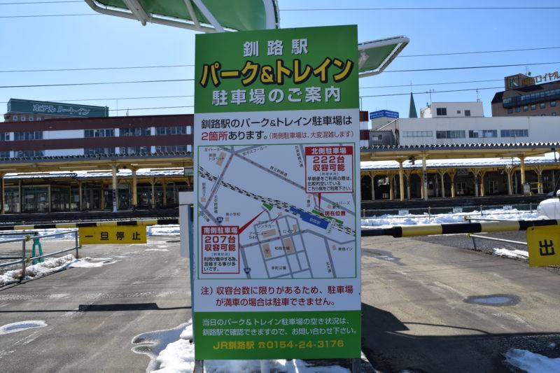 釧路駅パーク&トレイン駐車場について