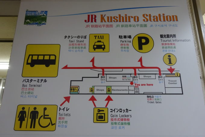 訪日外国人向けの釧路駅内地図
