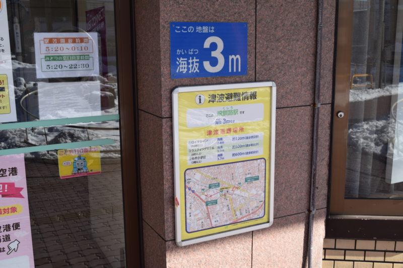 釧路駅津波避難情報