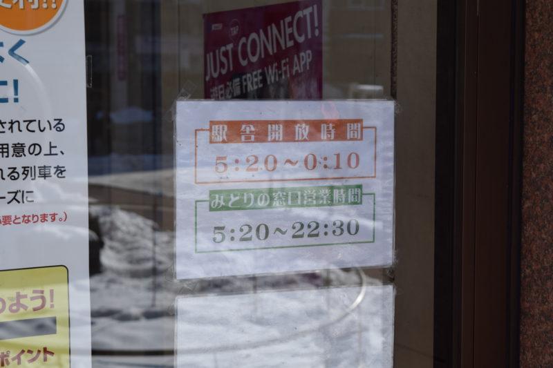 釧路駅舎開放時間・みどりの窓口営業時間