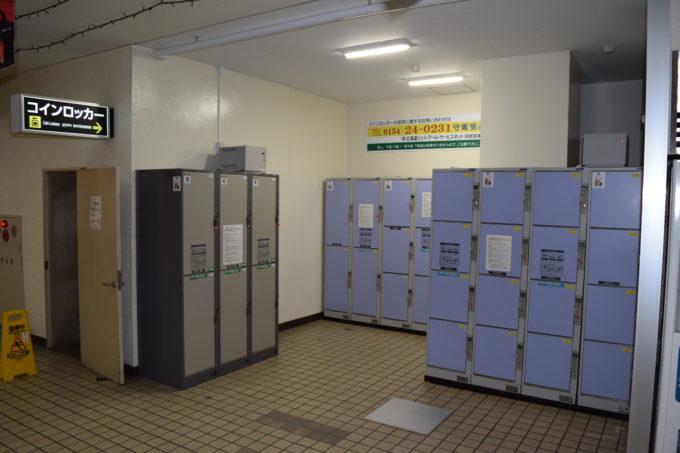 釧路駅中央コインロッカー