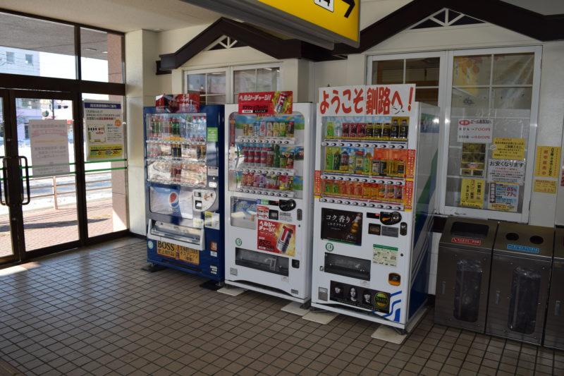 釧路駅自動販売機