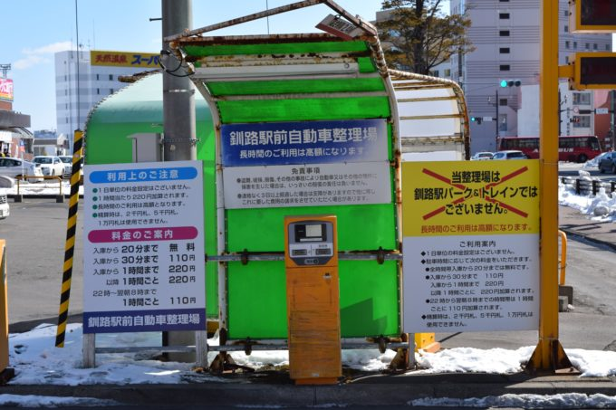 釧路駅前自動車整理場