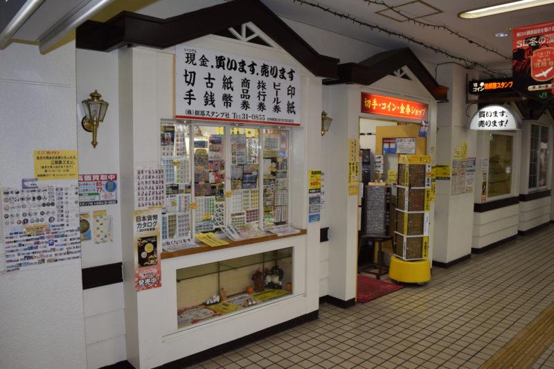 釧路スタンプ社