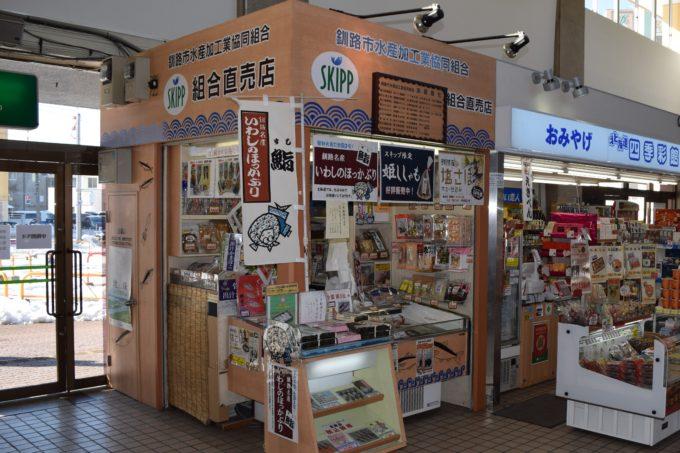 釧路市水産加工業協同組合直売店