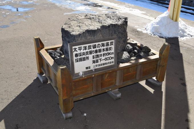 太平洋炭礦の海底炭
