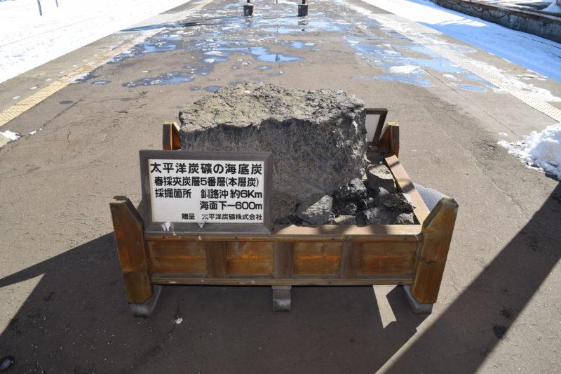 春採炭鉱層5番層(本層炭)
