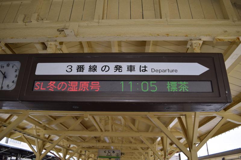 発車標(日本語表記)