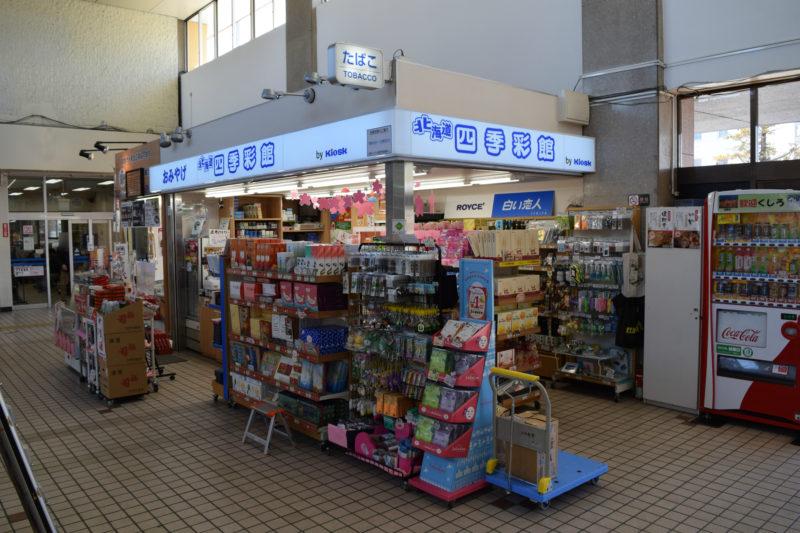 北海道四季彩館釧路店