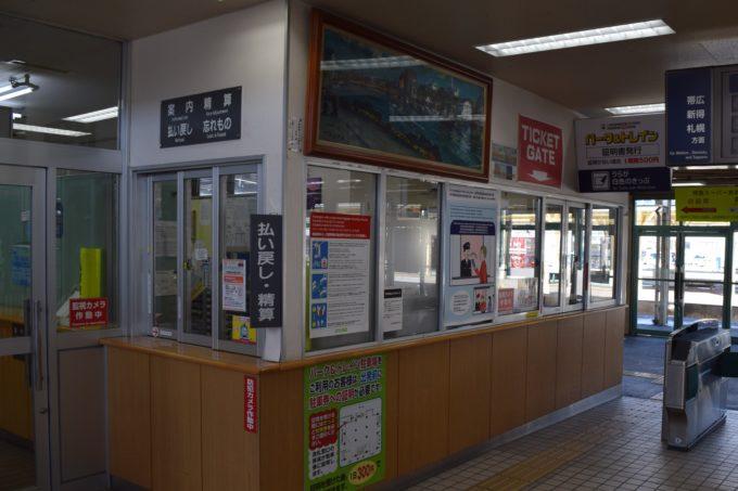 釧路駅改札窓口