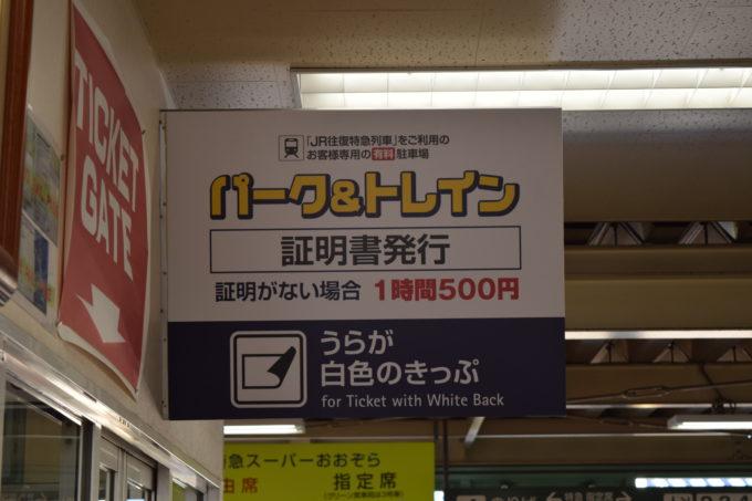釧路駅「パーク&トレイン」の証明書発行